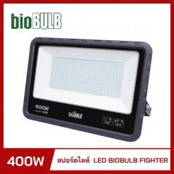 สปอร์ตไลท์ LED 400W BIOBULB FIGHTER