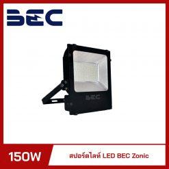 สปอร์ตไลท์ LED 150W BEC ZONIC