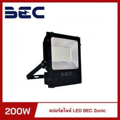 สปอร์ตไลท์ LED 200W BEC ZONIC