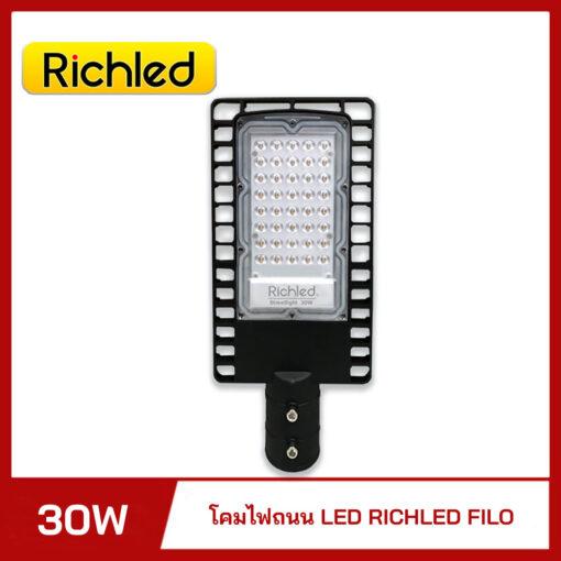 โคมไฟถนน LED 30W RICHLED Filo