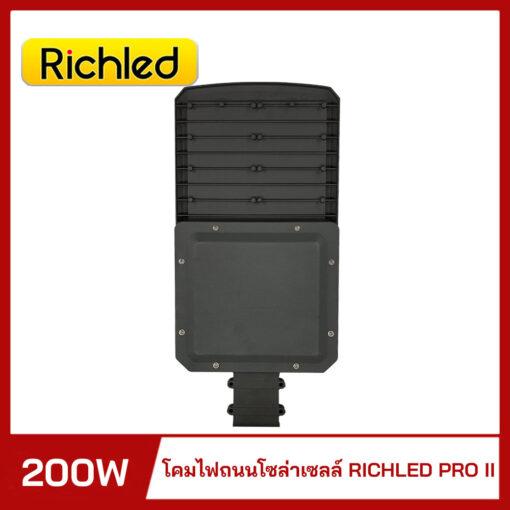 โคมไฟถนนโซล่าเซลล์ RICHLED PRO II 200W