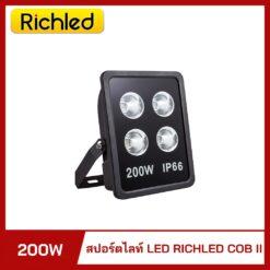 สปอร์ตไลท์ LED 200W RICHLED COB-II