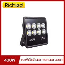 สปอร์ตไลท์ LED 400W RICHLED COB-II