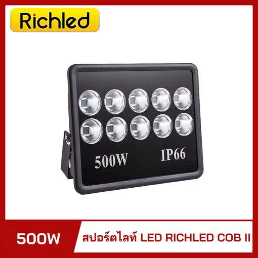 สปอร์ตไลท์ LED 500W RICHLED COB-II