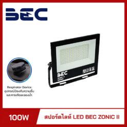 สปอร์ตไลท์ LED BEC ZONIC II 100W