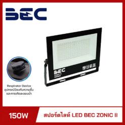 สปอร์ตไลท์ LED BEC ZONIC II 150W