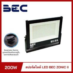 สปอร์ตไลท์ LED BEC ZONIC II 200W