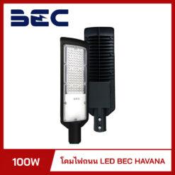 โคมไฟถนน LED 100W BEC HAVANA