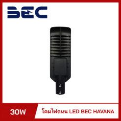 โคมไฟถนน LED 30W BEC HAVANA