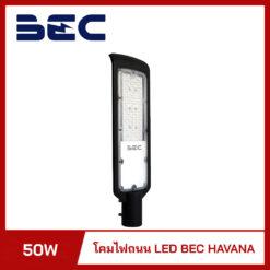 โคมไฟถนน LED 50W BEC HAVANA