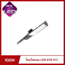 โคมไฟถนน LED 100W EVE Fly