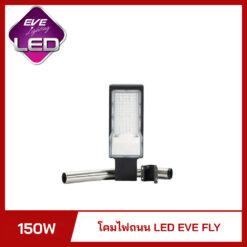 โคมไฟถนน LED 150W EVE Fly