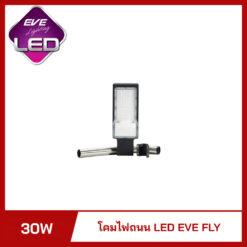 โคมไฟถนน LED 30W EVE Fly