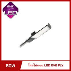 โคมไฟถนน LED 50W EVE Fly