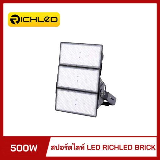 สปอร์ตไลท์ LED 500W RICHLED BRICK