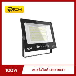 สปอร์ตไลท์ LED 100W RICH COOLER
