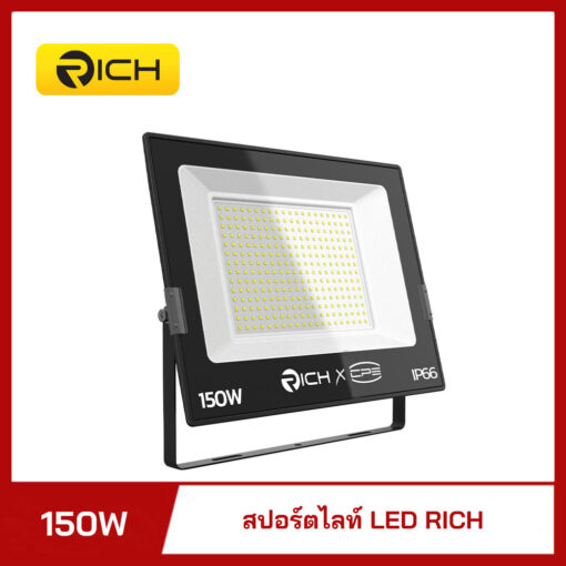 สปอร์ตไลท์ LED 150W RICH COOLER