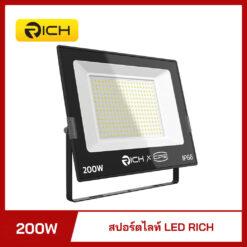 สปอร์ตไลท์ LED 200W RICH COOLER